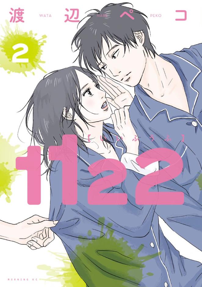 1122 漫画 zip