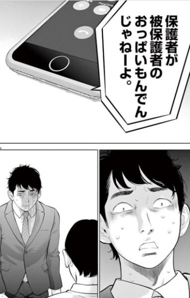 イッ ショク 話 ガイ シュー 無料 全