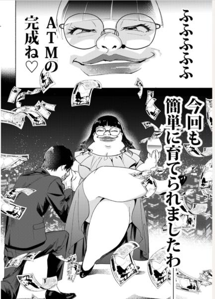 漫画 バンク トリコ