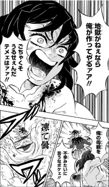 鬼 滅 の 刃 19 巻 漫画 バンク