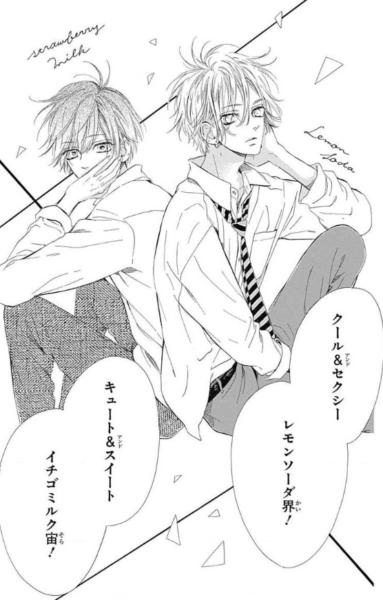 ネタバレ 8巻 ハニーレモンソーダ