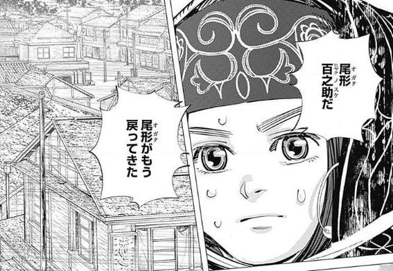 ゴールデン カムイ 漫画 バンク ゴールデンカムイ – ページ 2 –