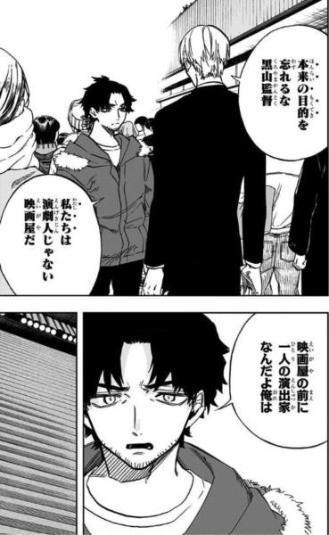 漫画 バンク アクター ジュ アクタージュ act-age – ページ