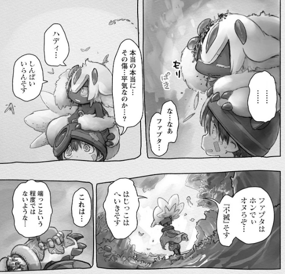 9 アビス 発売 巻 日 メイド イン