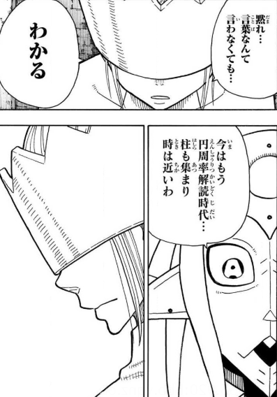 ノ 消防 漫画 炎炎 バンク 隊