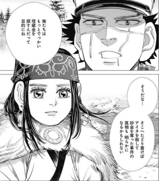 バンク 漫画 ゴールデン カムイ