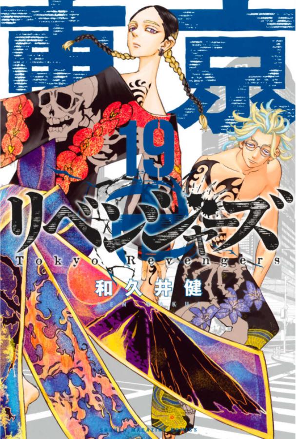 漫画 ズ バンク リベンジャー 東京 東京卍リベンジャーズ