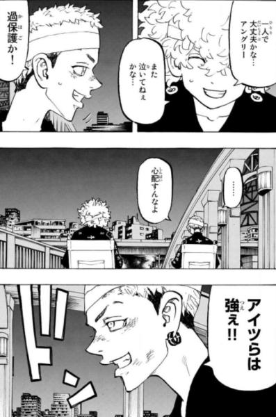 ズ リベンジャー 漫画 東京 バンク