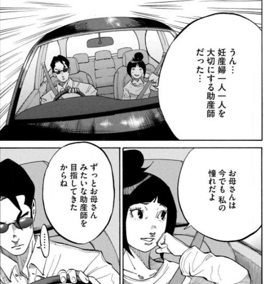 バンク ジンメン 漫画