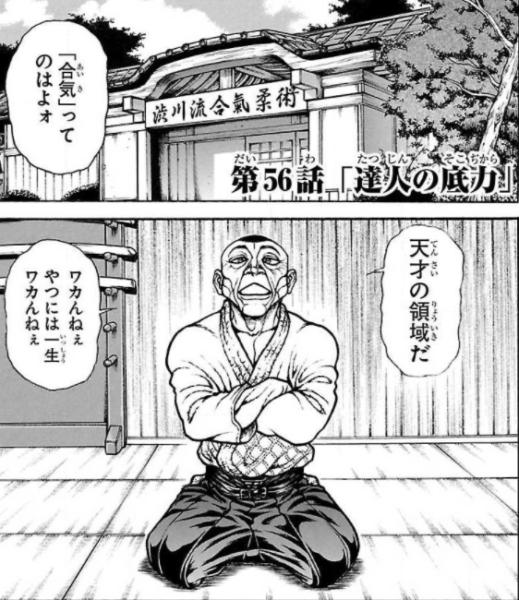 漫画 バンク バキ 道