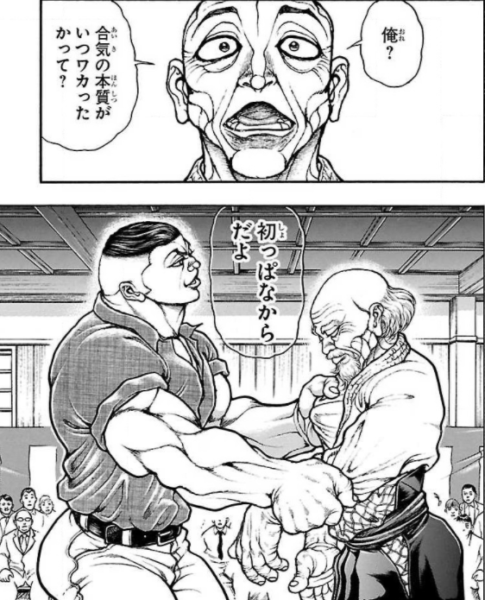 バキ 漫画 バンク