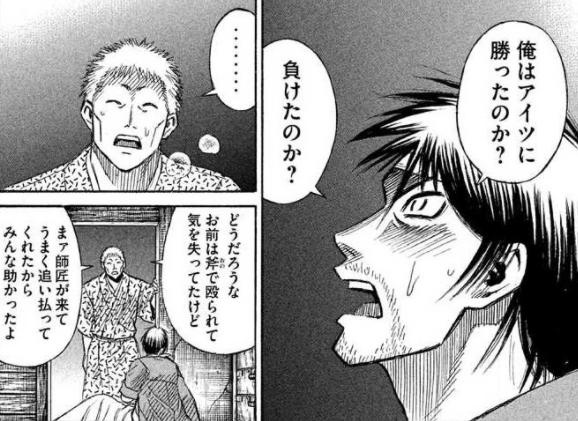 彼岸 島 バンク 漫画