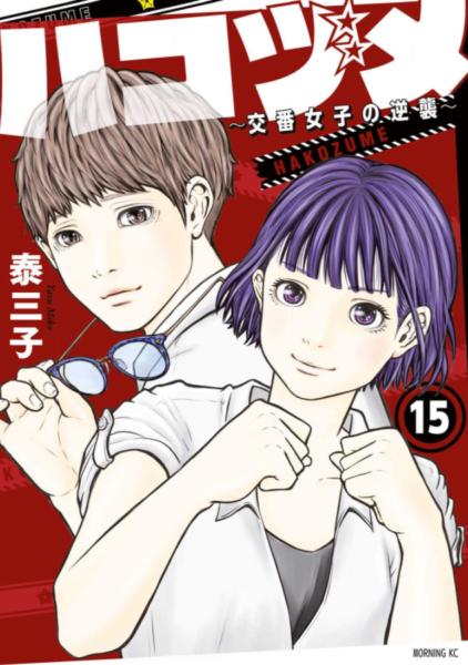 漫画 バンク クローズ 漫画「クローズ」を全巻無料で読めるか調査した結果!