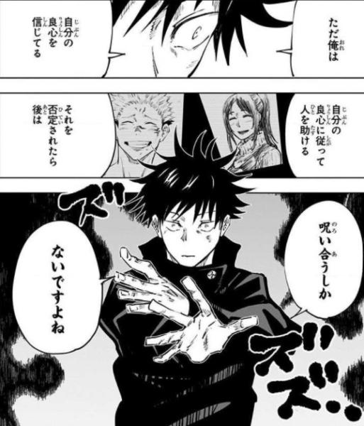 呪術 漫画 バンク 漫画 バンク
