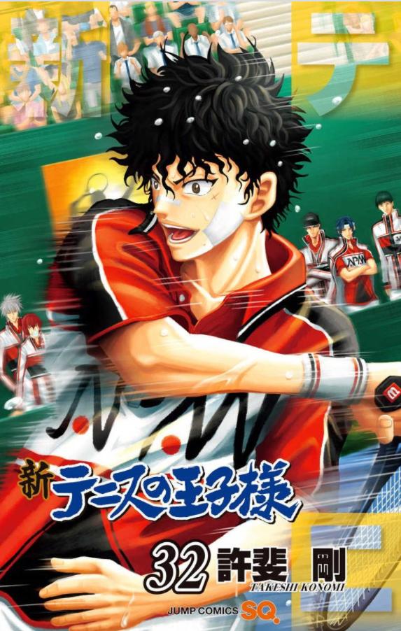 テニス の 王子 様 漫画 バンク